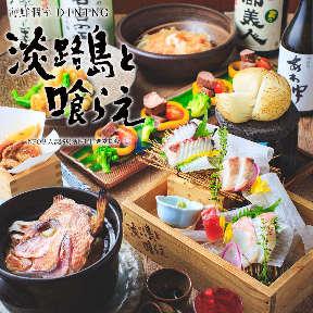 個室和食居酒屋 淡路島と喰らえ新宿西口本店