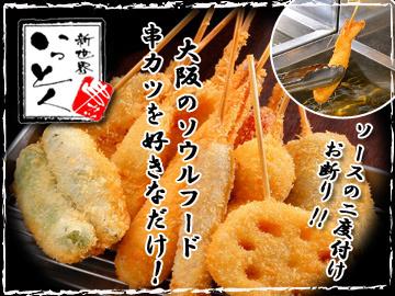 新世界串カツ いっとく阪急三番街店