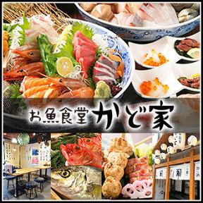 お魚食堂かど家天王寺公園店