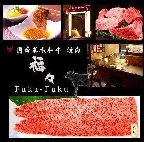 国産黒毛和牛焼肉 福々~FUKU FUKU~銀座八丁目