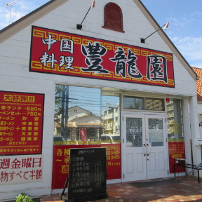 中国料理 豊龍園 長久手店