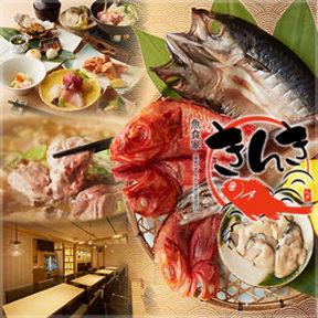 丸の内 魚食家きんきパレスビル店