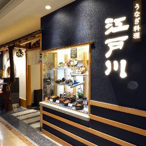 うなぎ料理 江戸川大丸神戸店