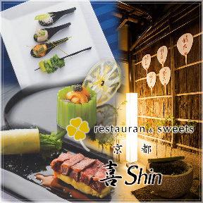 restaurant&sweets 京都 喜Shin