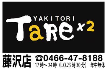 焼き鳥と日本酒 TaRe TaRe藤沢店