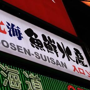 個室 北海道 魚鮮水産千葉駅西口店