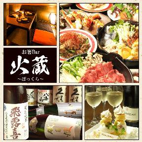 お箸Bar 火蔵(ぽっくら)川崎駅チネチッタ通り店