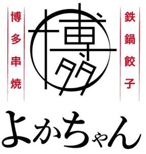 博多串焼きと鉄鍋餃子 よかちゃん茶屋町店