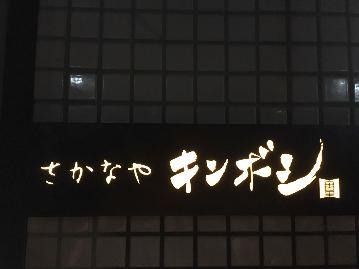 さかなや キンボシ 町田
