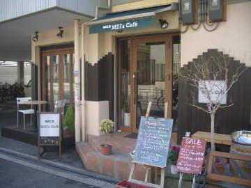 珈琲工房 Mill's Cafe