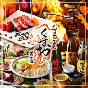 九州の旨かもん 旨か酒 くすお西船橋店