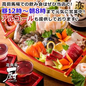 個室居酒屋×食べ飲み放題 遊食家厨~くりや~ 高田馬場店