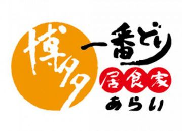 博多一番どり吉塚店
