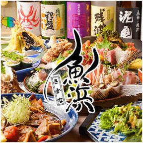 熟成魚と全国の日本酒魚浜~さかな~ 柏
