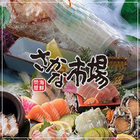 さかな市場小倉魚町店