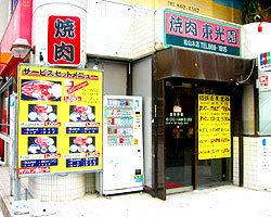 焼肉東光園松山本店