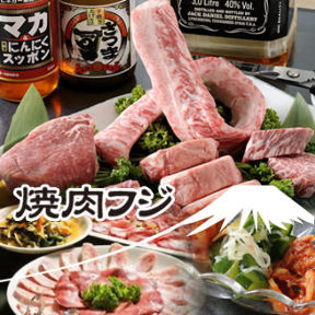 厳選A5黒毛和牛 焼肉フジ 上野本店