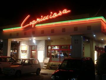 イタリア料理 カプリチョーザ天久店