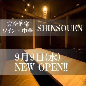 完全個室DiningSHINSOUEN ‐新荘園‐ 大崎ブライトタワー店