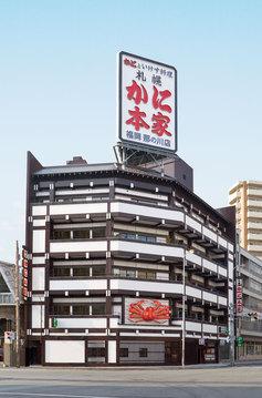 札幌かに本家福岡那の川店
