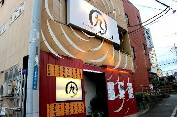 串カツ酒場 マルキュー東海大学前店