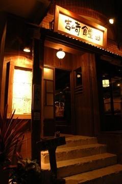 吉崎食堂おもろまち店