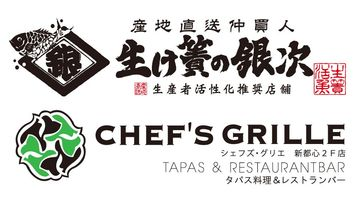 生け簀の銀次/CHEF'S GRILLE複合店