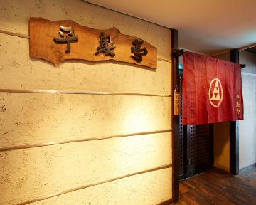 沖縄料理と海鮮居酒屋 平家亭那覇松山