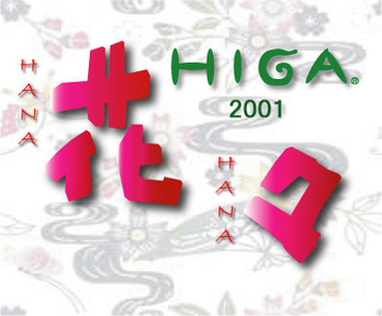 KITCHEN HIGA 花々