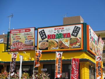 KO菜YA新都心店