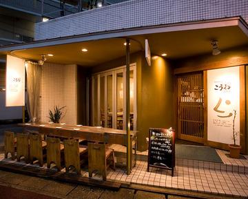 広島お好み焼きとそのつづき…こうね大橋店
