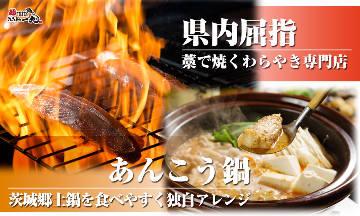 茨城地のもの わらやき料理たたきの一九 土浦店