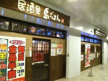 島ごはんコザ・ミュージックタウン店