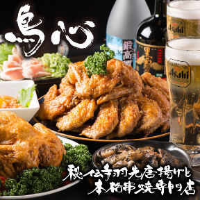 焼き鳥食べ放題 個室居酒屋鳥心 新潟駅前店