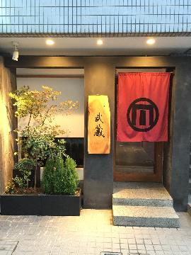 天ぷら武蔵