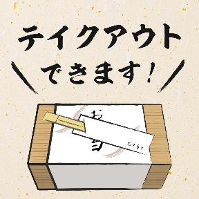炭焼牛たん 東山福岡天神店