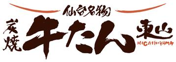炭焼牛たん 東山博多大丸店