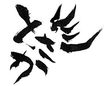 炭火焼鳥 とさか西川口店