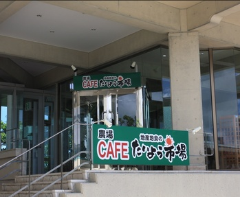 Self-Sevice CAFE たいよう市場