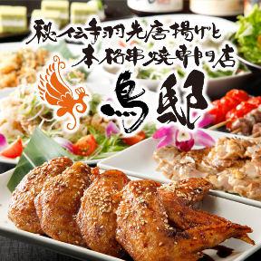 地鶏と焼き鳥本格九州料理 個室居酒屋 鳥邸(とりてい)天神店
