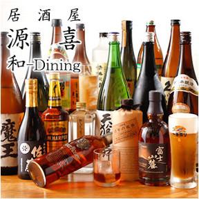 居酒屋 源喜 和Dining