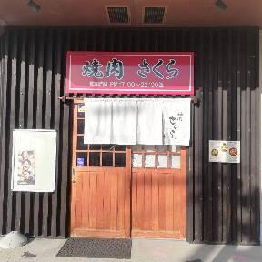 焼肉 さくら 江俣店
