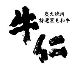 炭火焼肉 牛仁仙台泉店