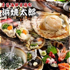 産直海鮮居酒家 浜焼太郎本郷店