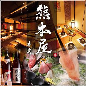 和食郷土料理 個室居酒屋 熊本屋総本店