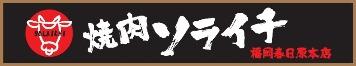 焼肉ソライチ福岡春日原本店