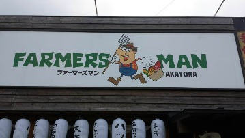 FARMERS MAN