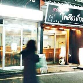 東京カオマンガイ神田店