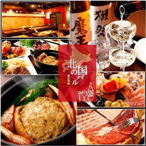 北海道直送生牡蠣&肉バル北の国バル 赤羽店
