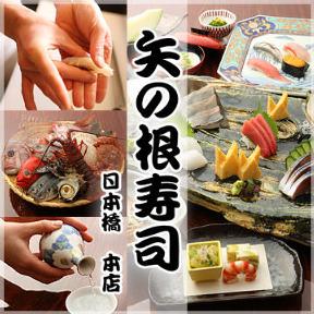 矢の根寿司日本橋本店